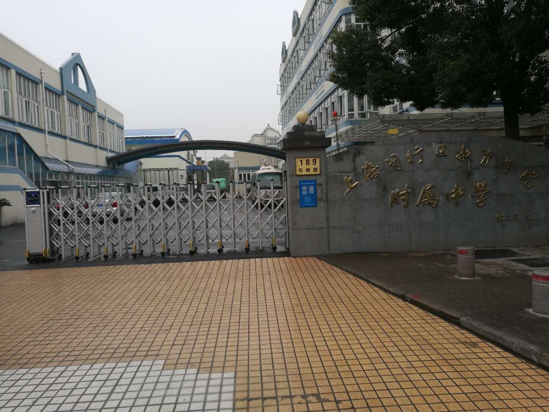闵行教育学院附属中学.jpg