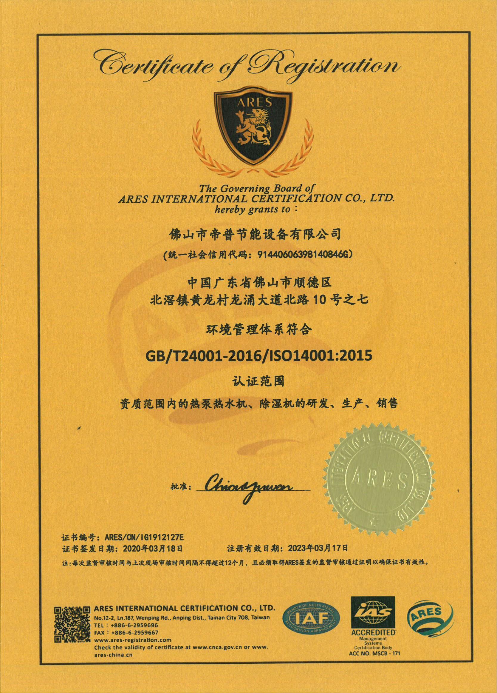 佛山市帝普节能设备有限公司ISO14001(中文).jpg